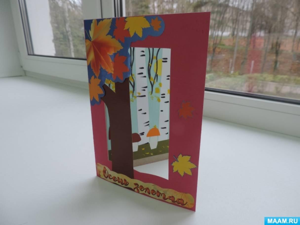 Открытки авангард, осенняя открытка в детский сад