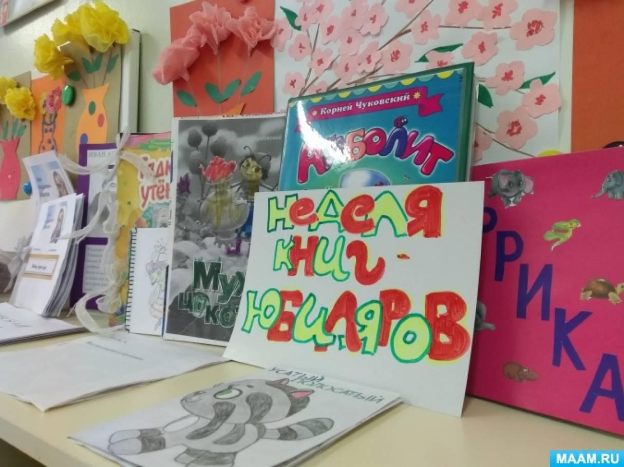 Фотоотчёт о проведении недели книг-юбиляров в подготовительной группе детского сада