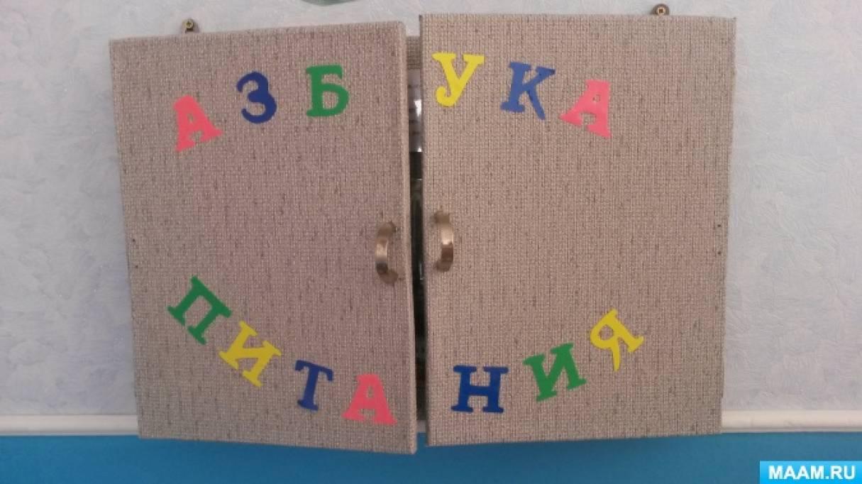 Лэпбук «Азбука здорового питания» для детей: от 5 лет