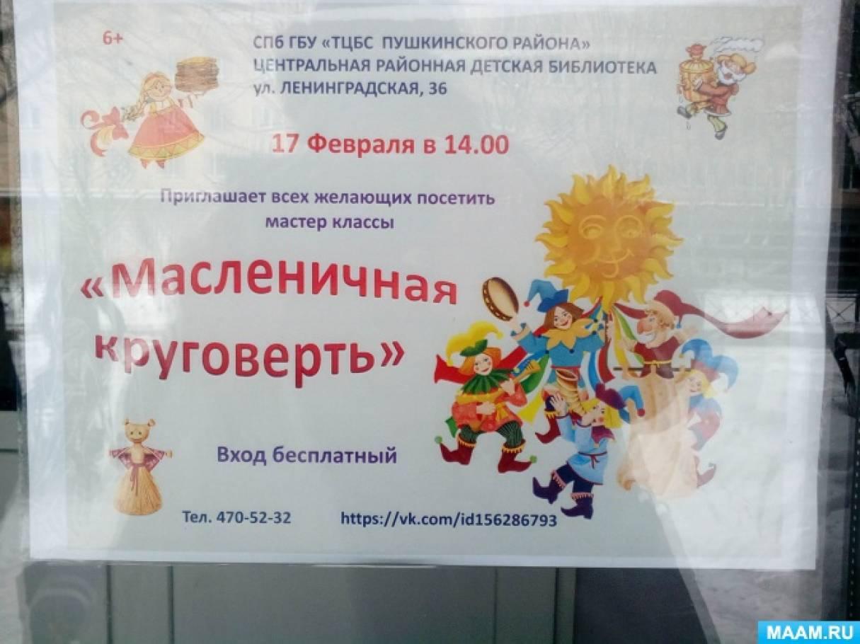 Фотоотчет. «Масленичная круговерть в детской библиотеке»