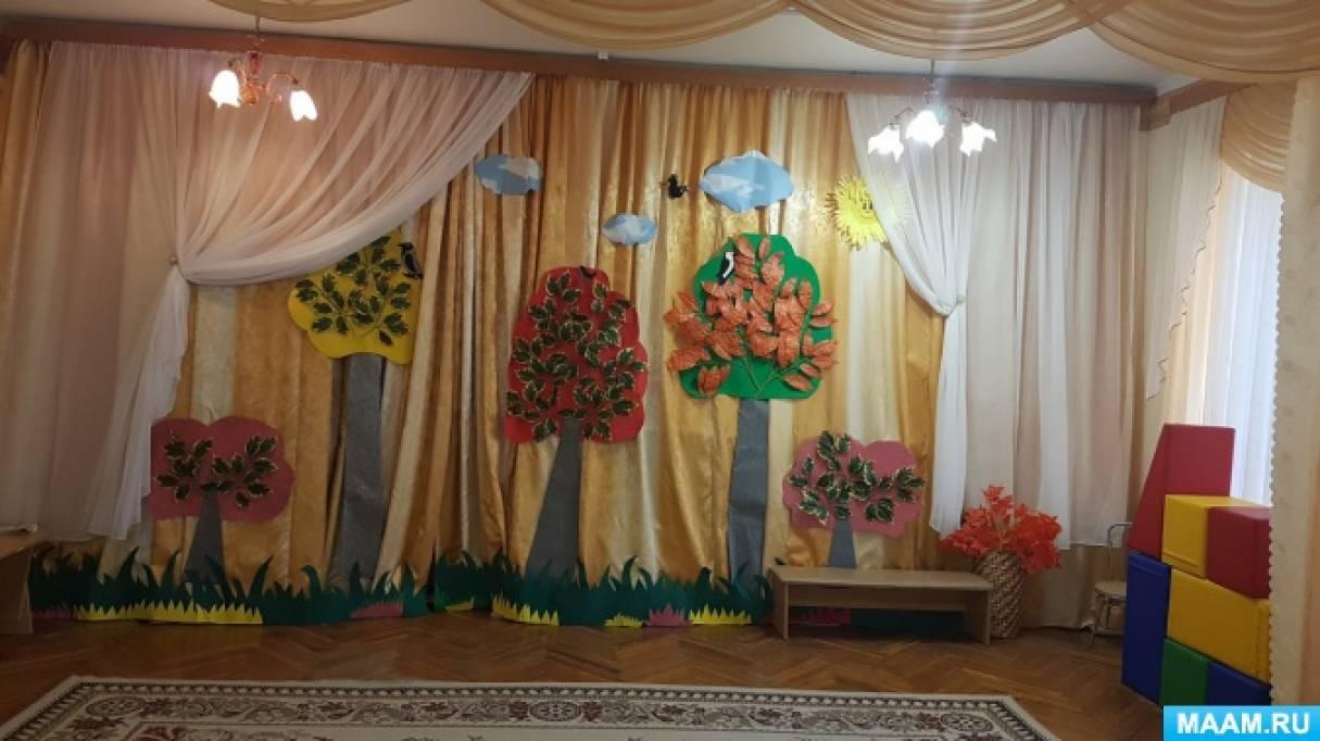 Осенние декорации к театрализованной постановке «Стрекоза и муравей»