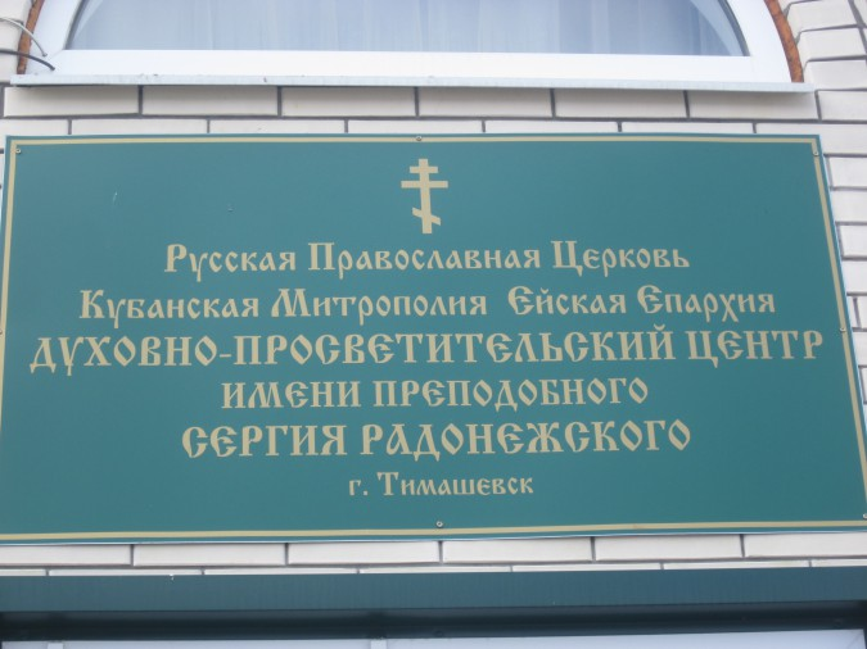 Экскурсия в Православную школу на празднование Масленицы (фотоотчёт)