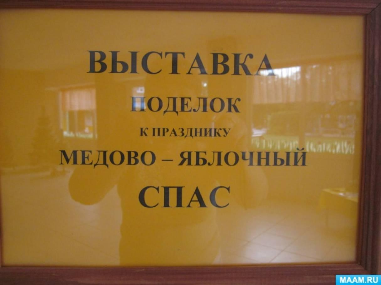 Выставка поделок к Яблочному Спасу (фотоотчёт)
