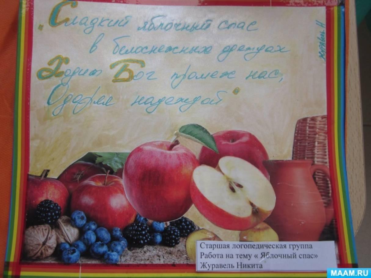 Сценарий для детей о яблочном спасе