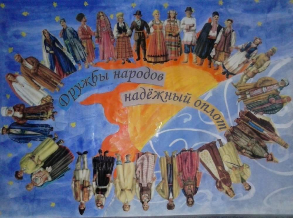 Картинки по запросу ссср дружба народов картинки
