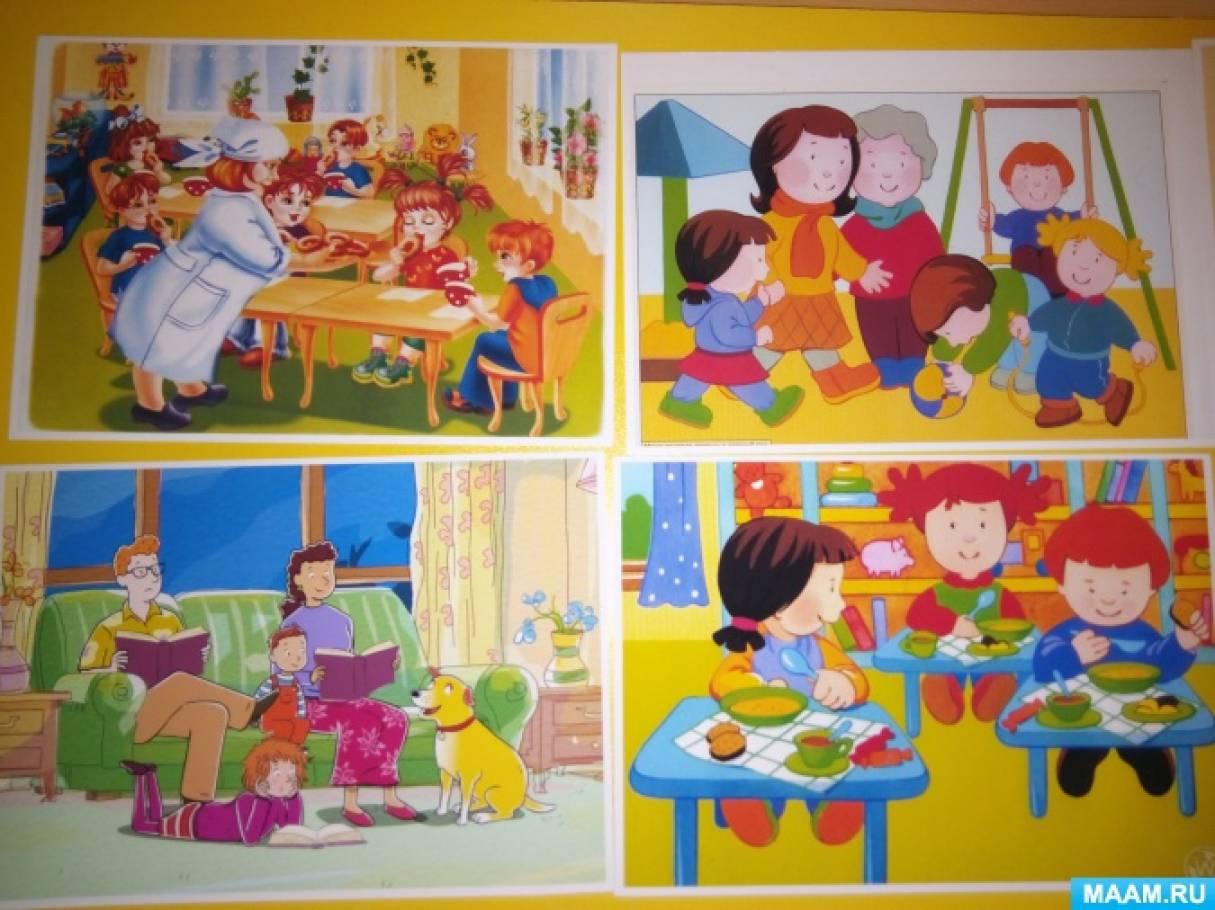 Картинки части суток для детей детского сада