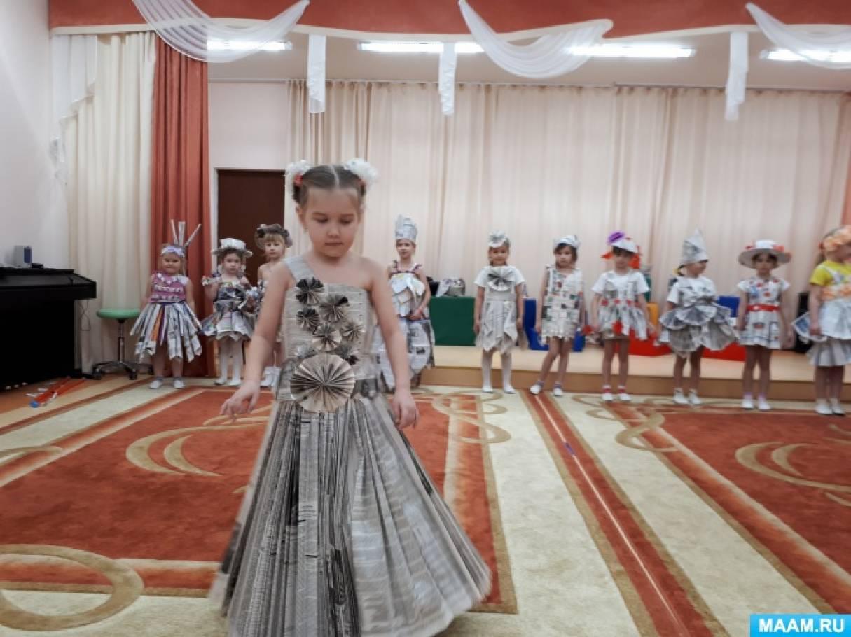 Фотоотчет о развлечении «Газетное царство-государство»