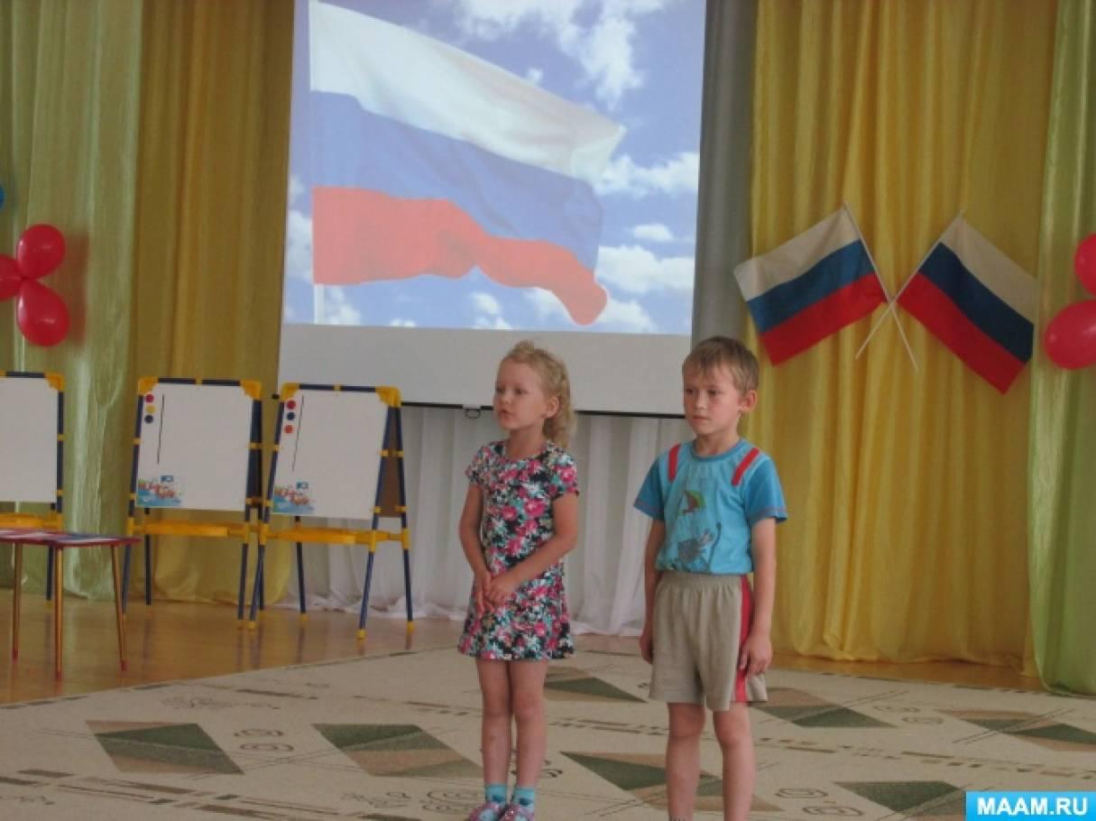 Сценарий Дня государственного флага России в ДОУ