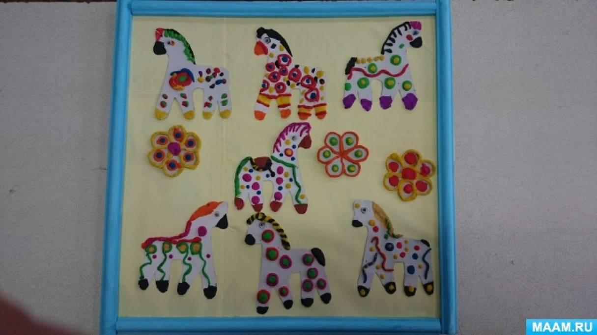 Конспект занятия по пластилиновой живописи «Дымковские лошадки»