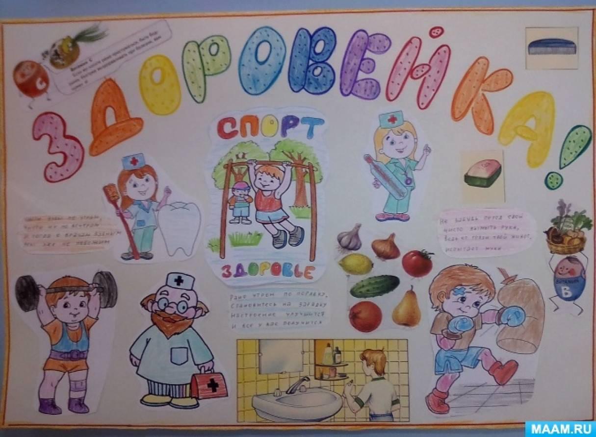 Стенгазета «Здоровейка!» изготовленная с детьми старшего дошкольного возраста