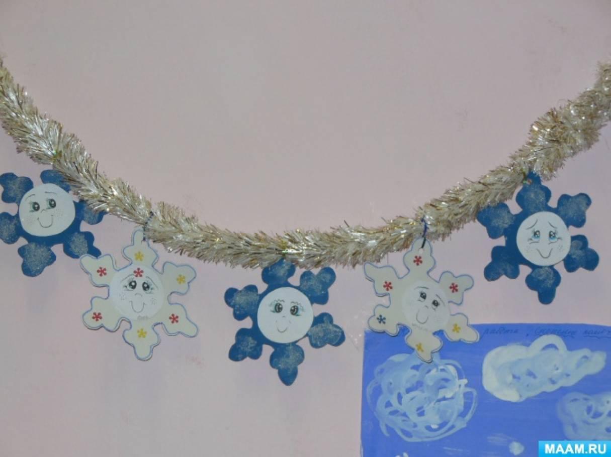 Мастер-класс изготовления гирлянды из снежинок для украшения группы с детьми младшего дошкольного возраста.
