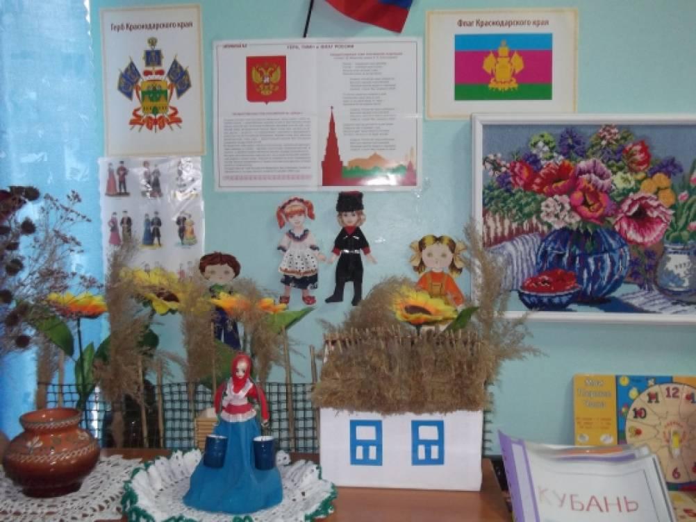 Кубанский уголок в детском саду