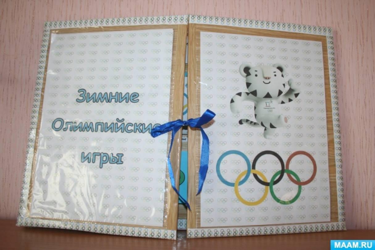 Лэпбук «Зимние Олимпийские игры»