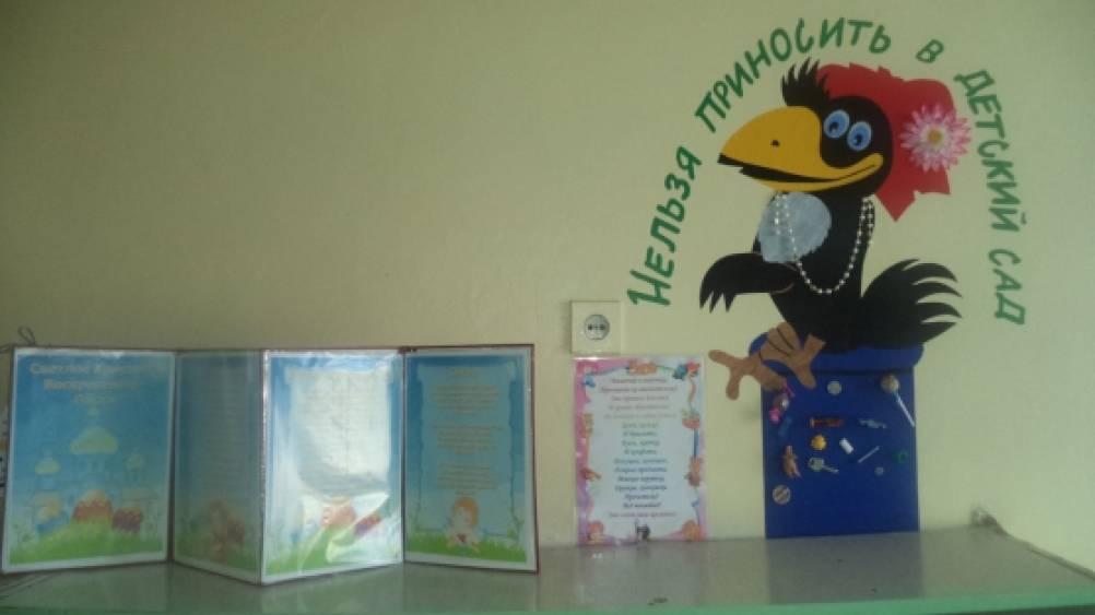 Картинки для оформления приемных в детском саду