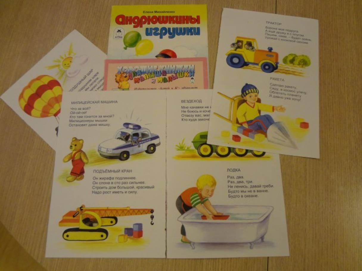 Изготовление пособия по развитию речи для детей дошкольного возраста «Звуковая дорожка»