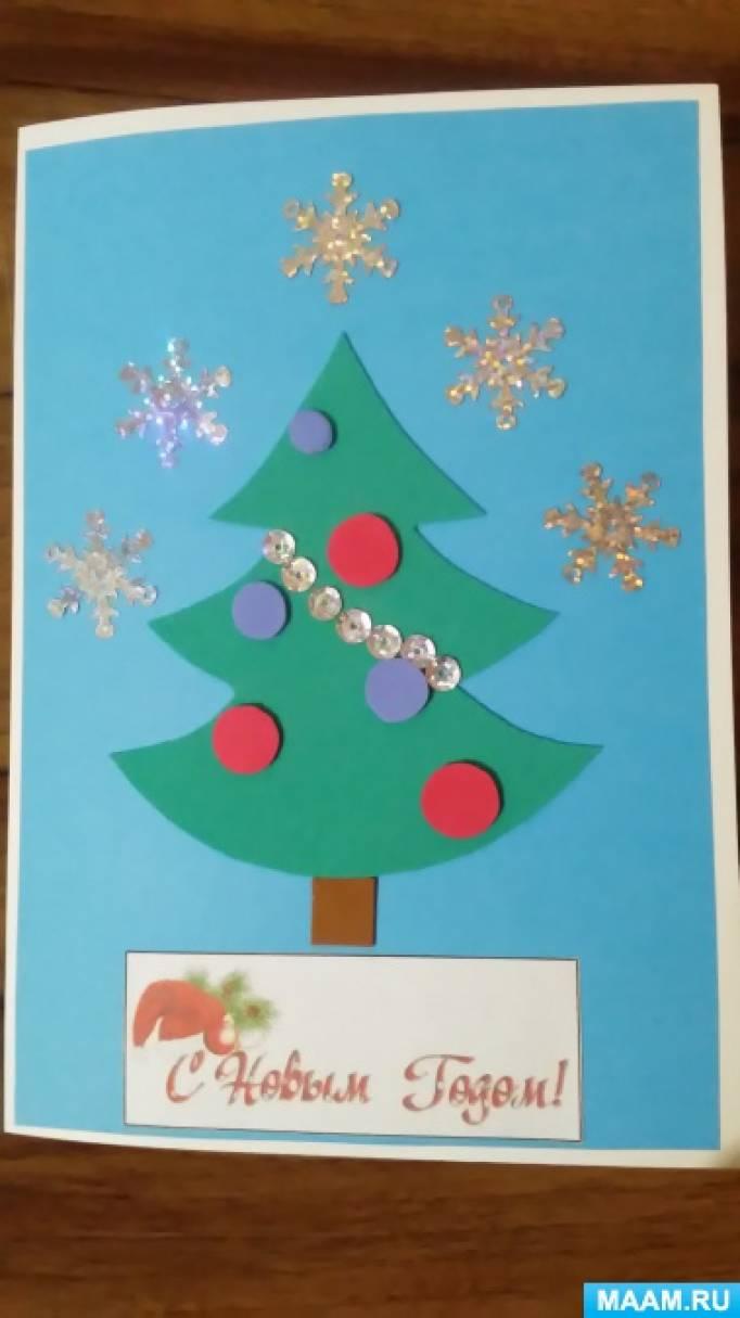 Мастер-класс по изготовлению новогодней открытки «Елочка из фоамирана»