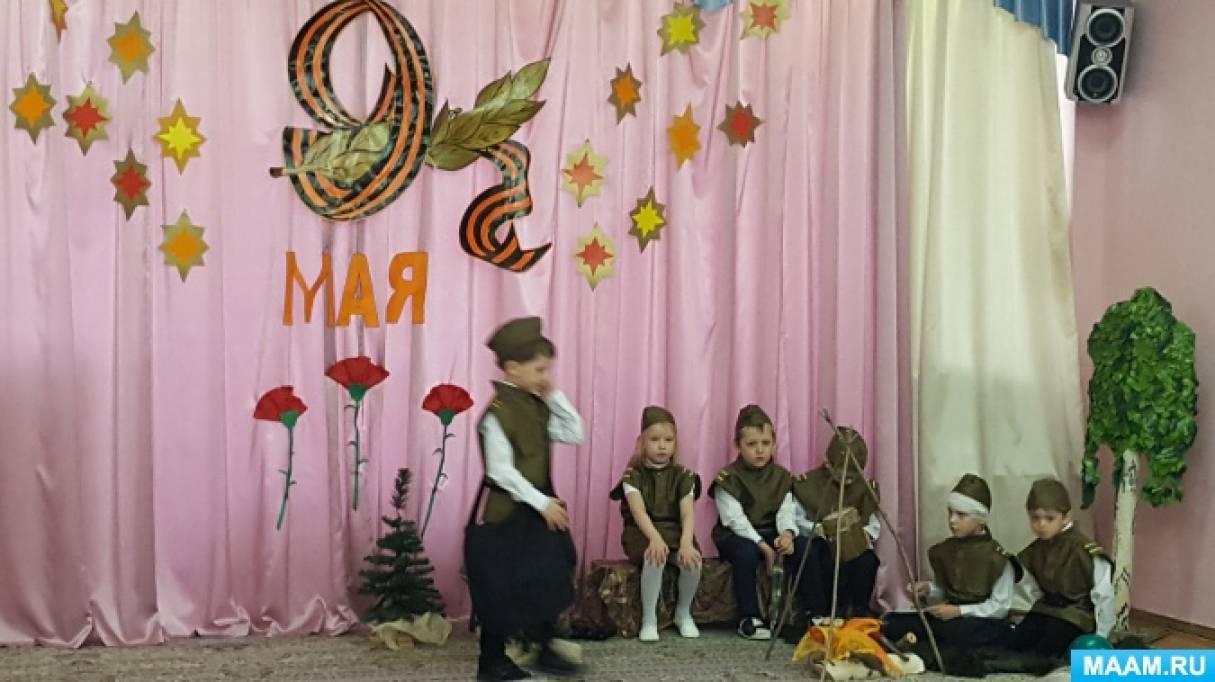 Сценарий праздника 9 мая в детском саду