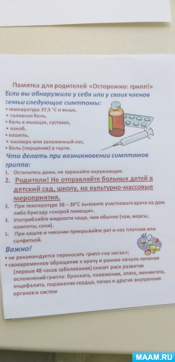 Профилактика гриппа в детских дошкольных учреждениях