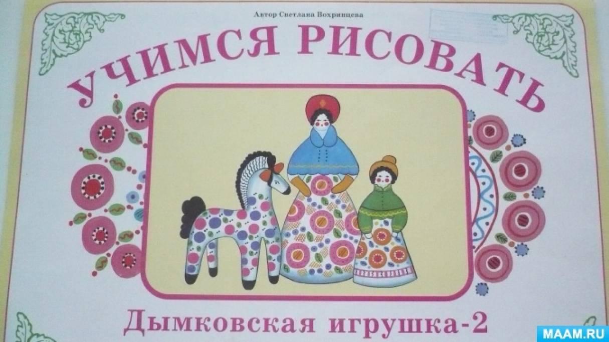 Фотоотчет «Роспись силуэтов Дымковской игрушки»