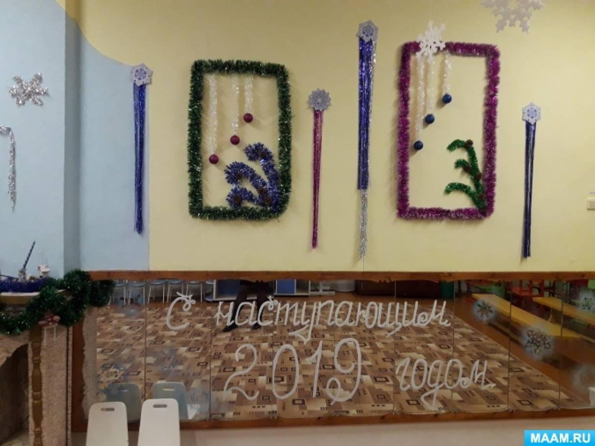 Оформление музыкального зала «Новогодняя сказка»