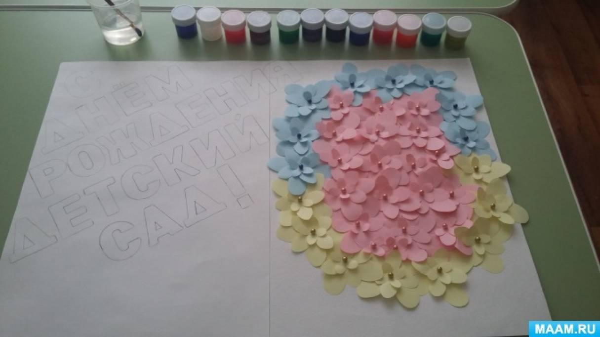 Картинки, поздравительная открытка детскому саду на юбилей своими руками