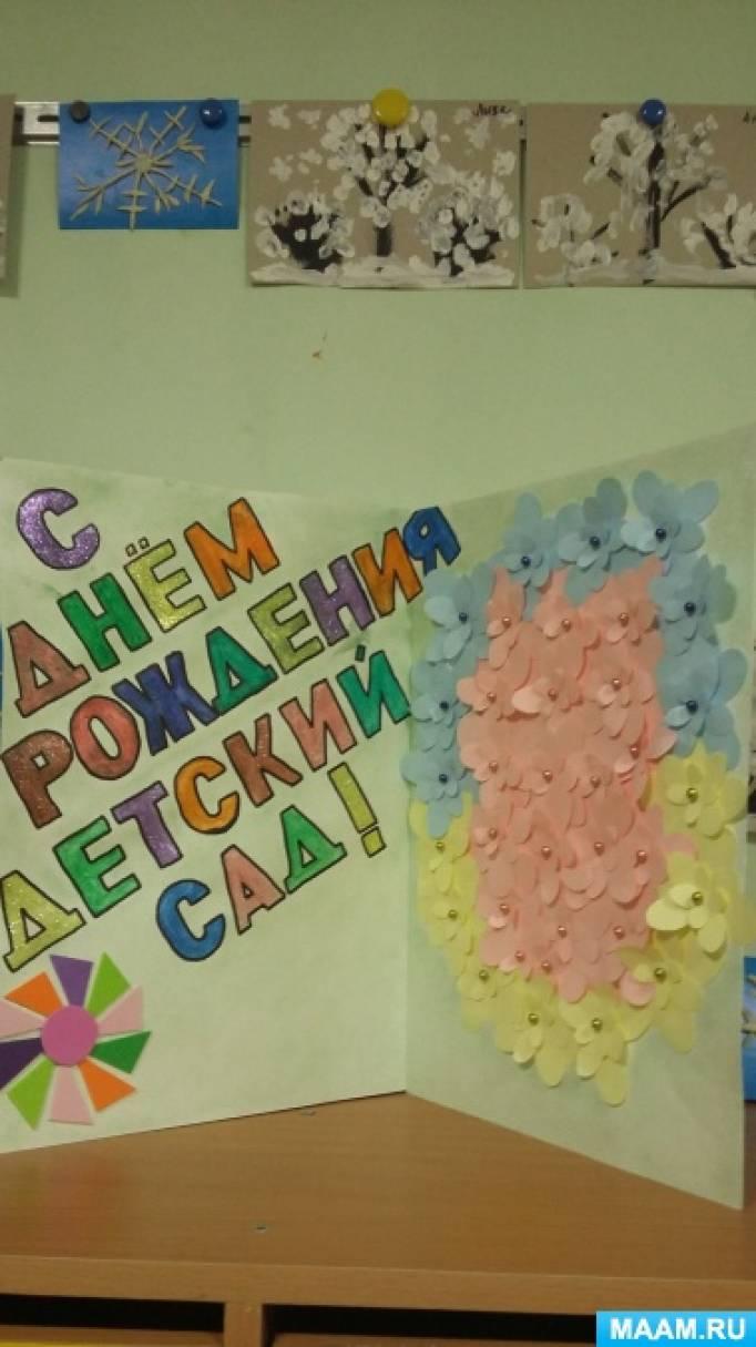 Открытка «С днем рождения, детский сад!»