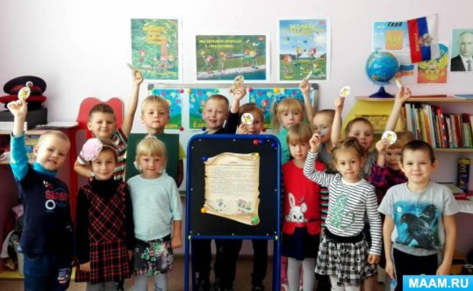Отчет о проведении «Урока природолюбия» в рамках программы «Эколята-дошколята» в детском саду
