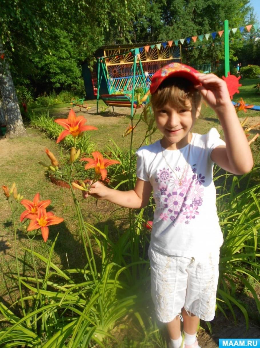 Квест про цветы для школьников