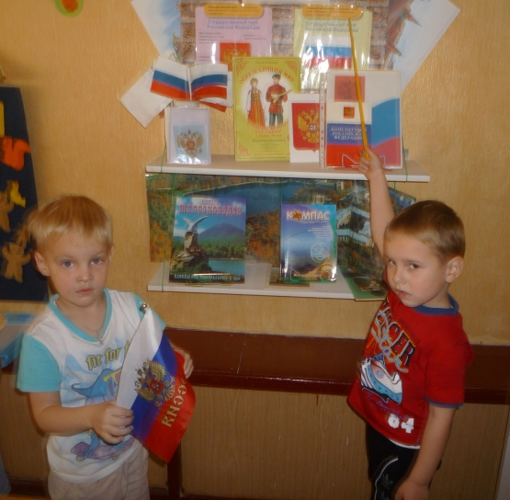 знакомство детей с родной страной