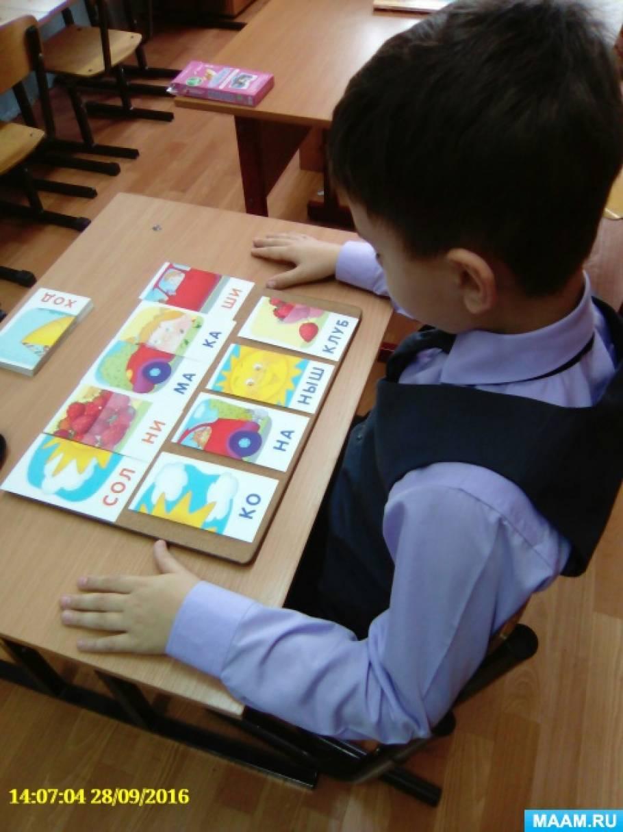 Игра «Читаем по слогам». Предупреждение дислексии у детей с ОВЗ