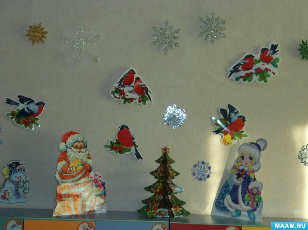 Новогодние фантазии (подготовка к празднику)