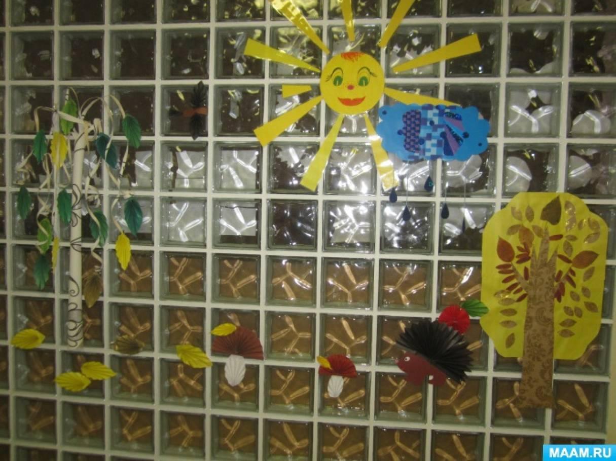 «Здравствуй, Осень! Хорошо, что ты пришла!» Фотоотчет о работе по теме «Осень» во второй младшей группе
