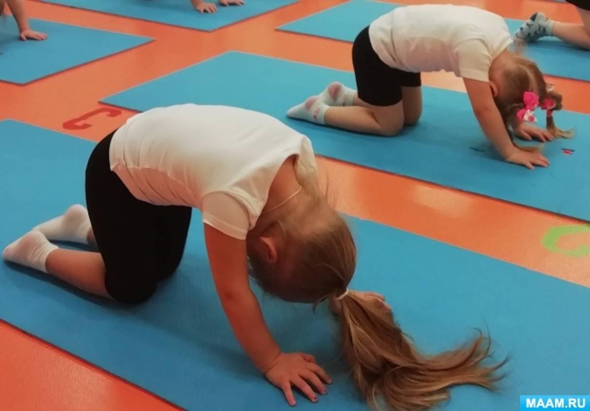 Конспект физкультурного занятия с применением игрового стретчинга «Путешествие к волшебному дубу» во второй младшей группе