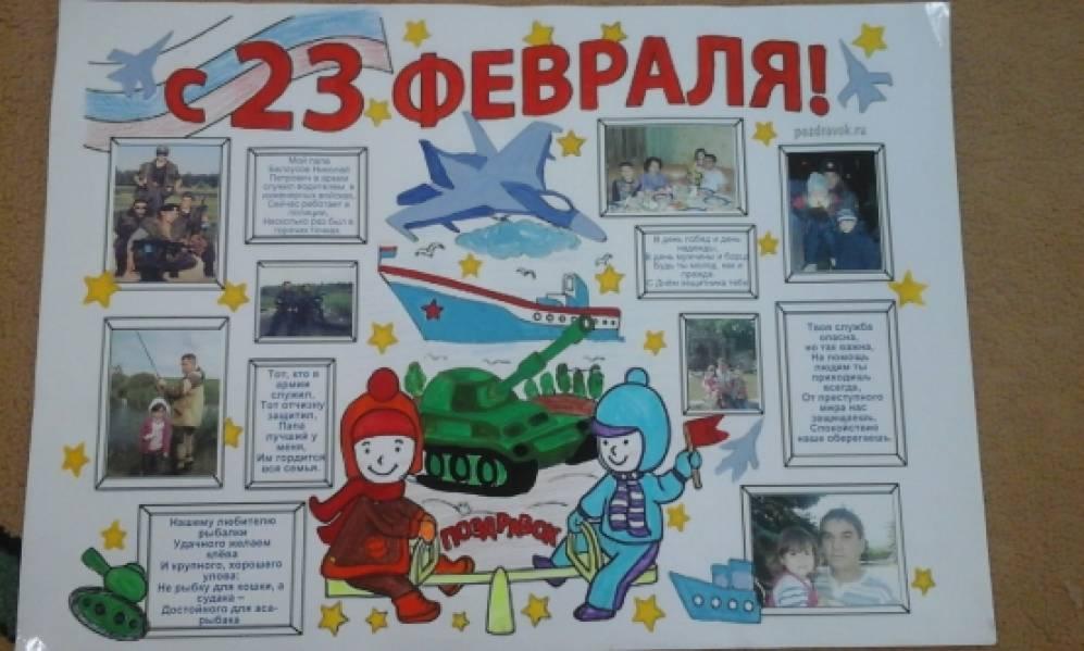 Стажем, детские открытки на 23 февраля мой папа самый лучший