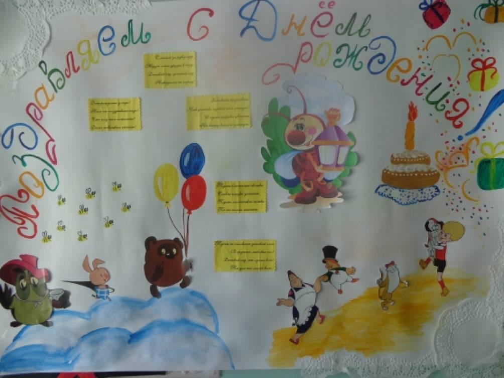 Стенгазета «С Днём Рождения, детский сад»