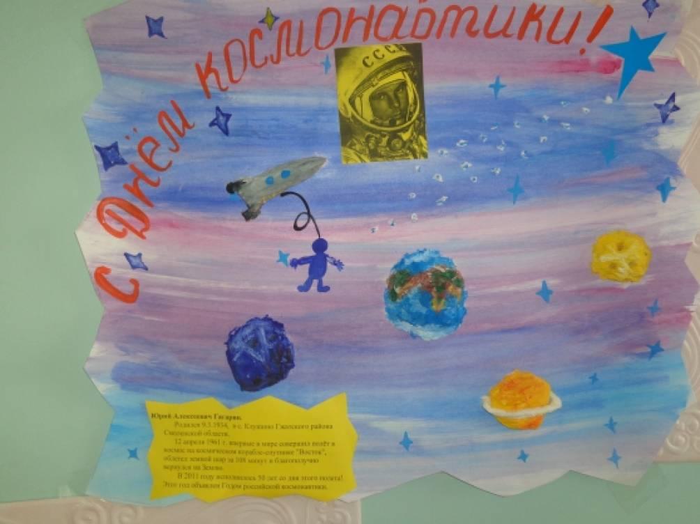Стенгазета к празднику День Космонавтики