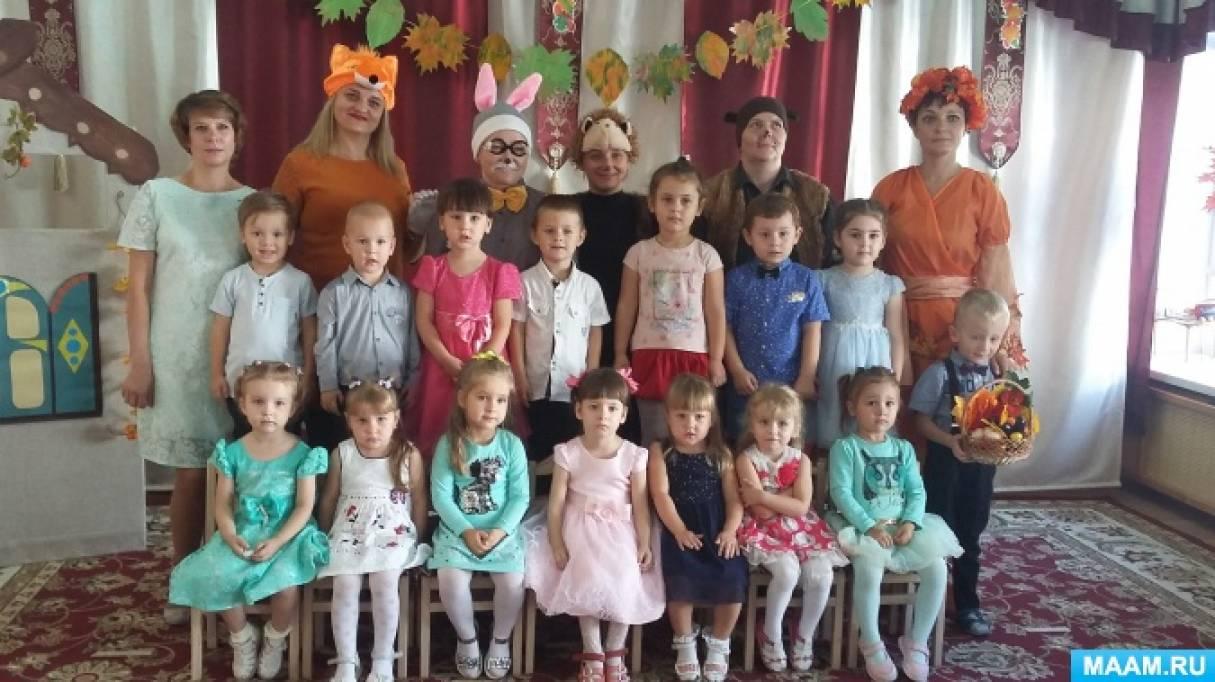 Праздник осени «Как дети осень искали» в средней группе