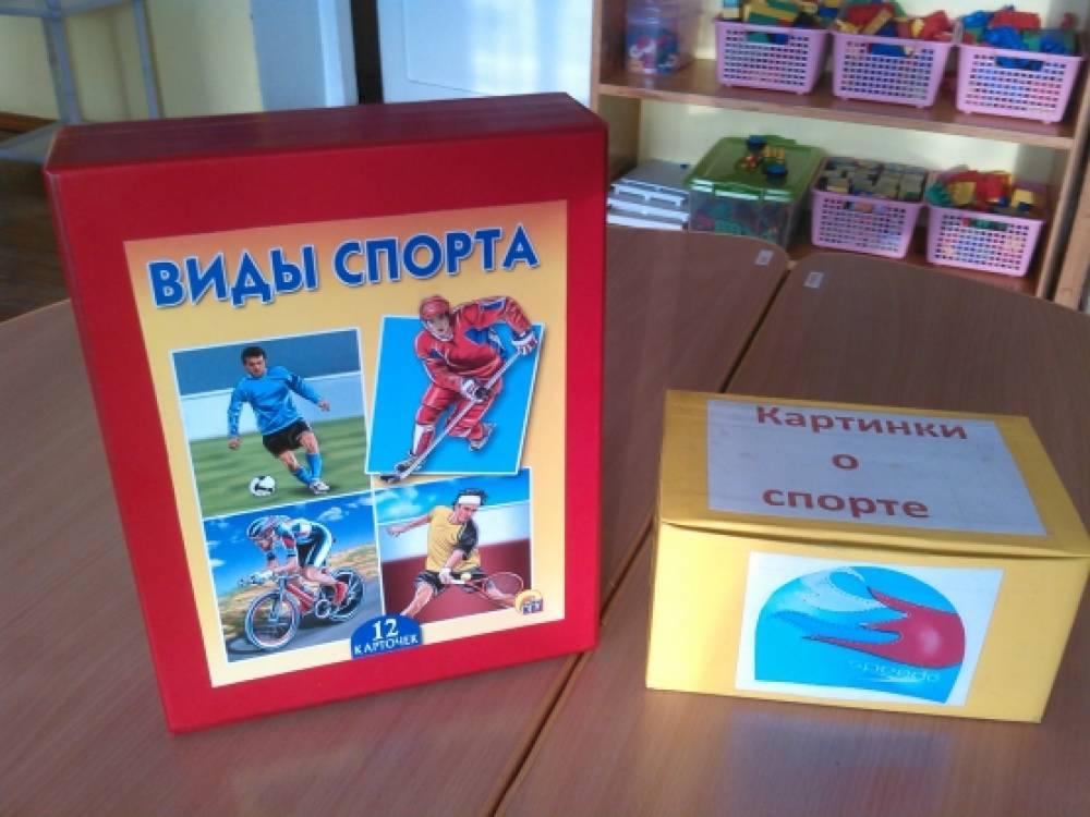 знакомство с видами спорта дошкольнику