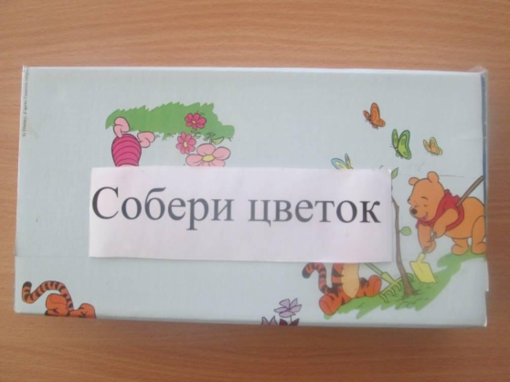 дидактическая игра собери цветок Мстиславу Ростроповичу