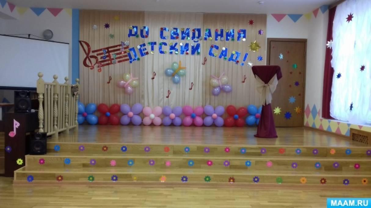 Сценарий выпускного в детском саду звезды желаний