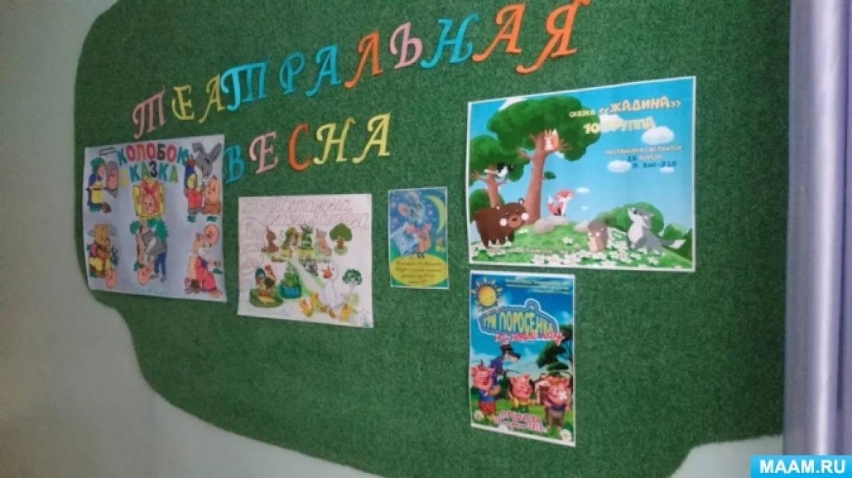 Сценарий на день матери для детей детского сада