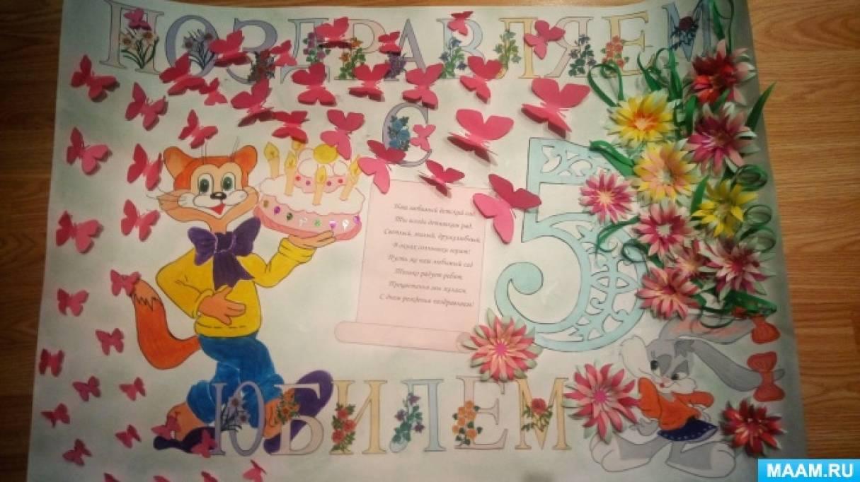 Плакат на День рождения своими руками: прикольные идеи | 379x675