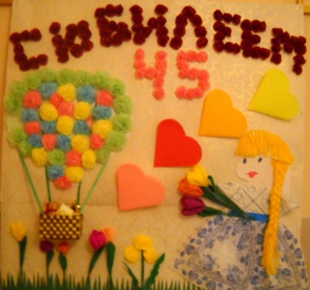 50 лет детскому саду поделки 100
