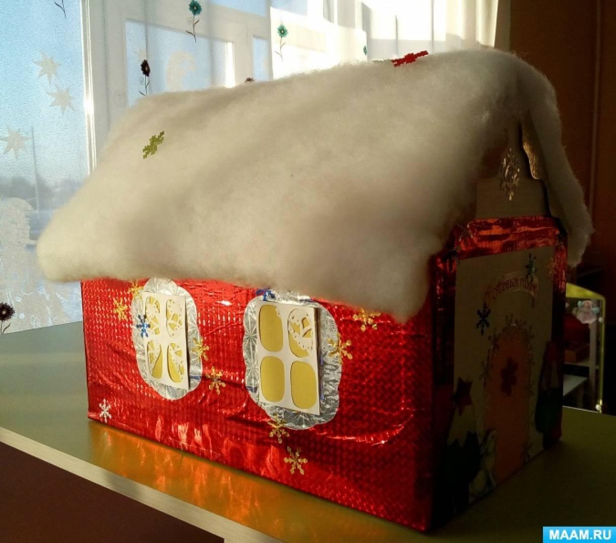 Мастер-класс «Новогодний домик из коробки»