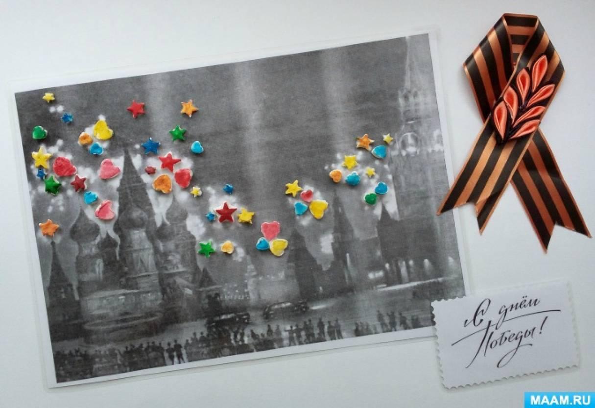 открытка праздничный салют своими руками что