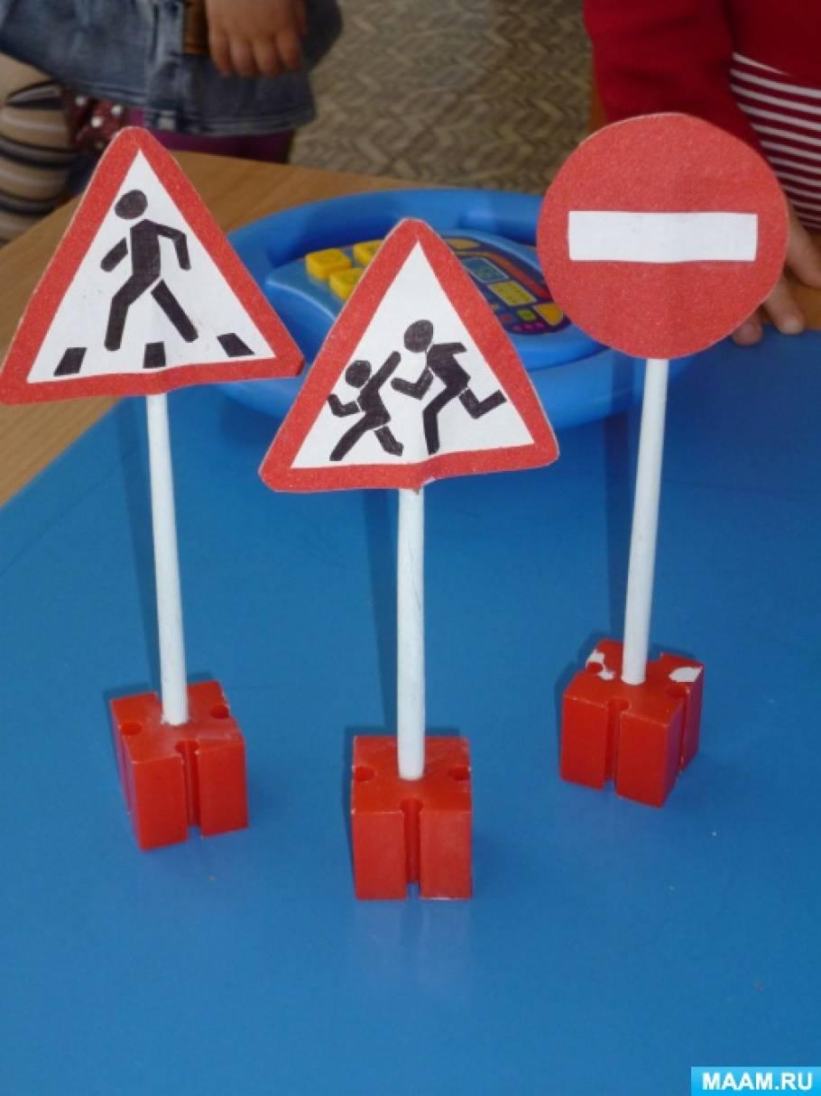 говорят дорожные знаки картинки своими руками лучший