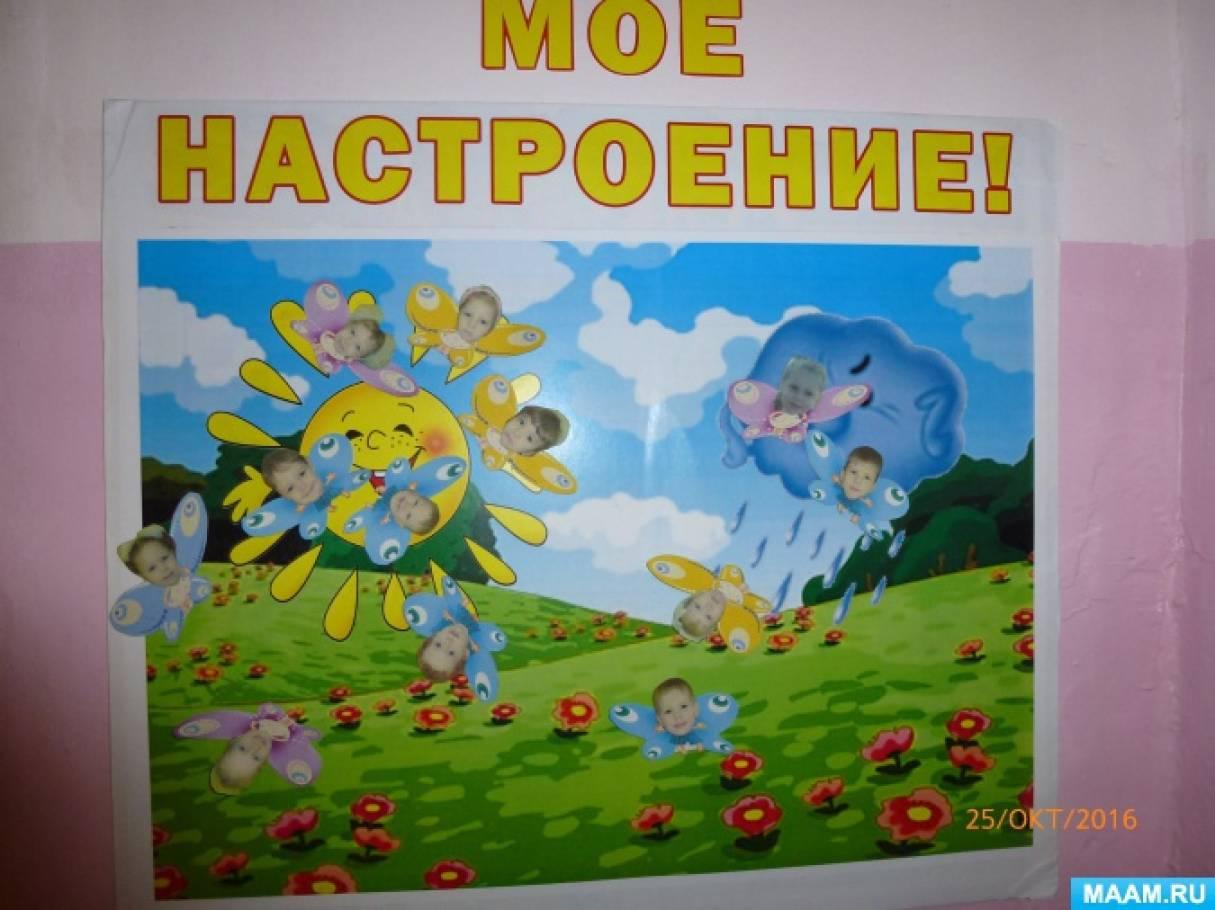 Наше настроение картинки для детского сада