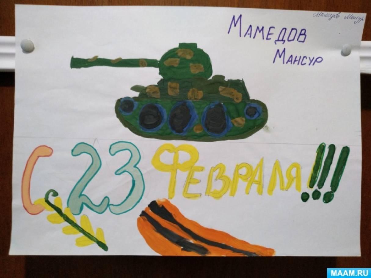Фото добрый, открытка на 23 февраля рисование в подготовительной группе