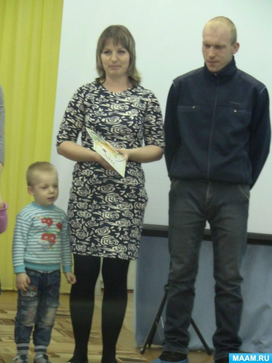 вечер знакомства с родителями в детском саду
