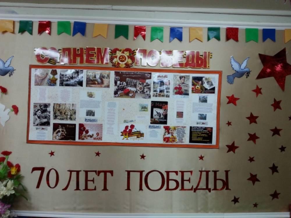 Школьный уголок к 70 летию победы картинки